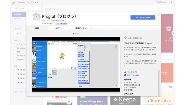 Chrome拡張機能の追加画面